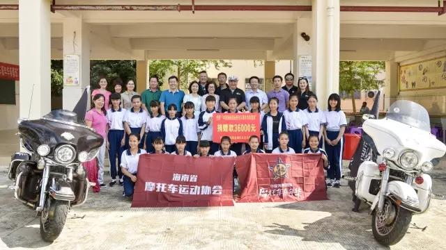 """""""中国海南国际摩托车嘉年华春蕾班""""在三亚市高峰初级中学启动"""