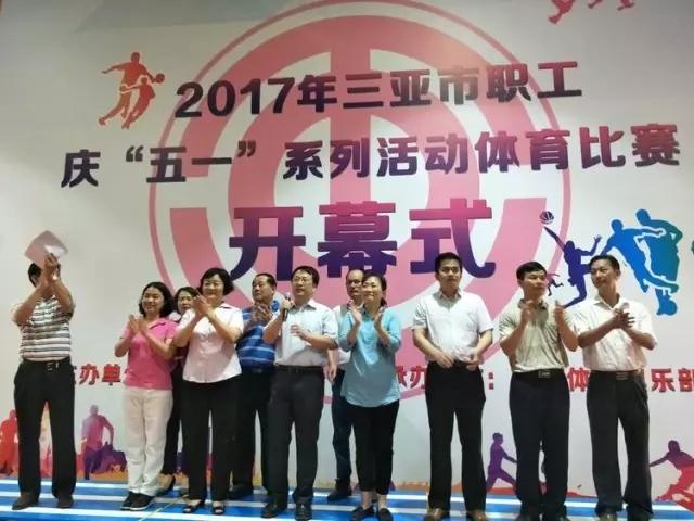 """三亚市妇联机关工会参加三亚市庆""""五一""""系列活动体育比赛"""