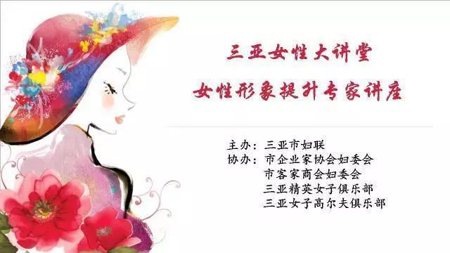 三亚市妇联举办三亚丽人形象魅力礼仪文化修养系列讲座