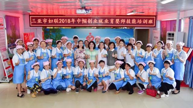三亚市妇联举办巾帼创业就业育婴师职业技能培训班
