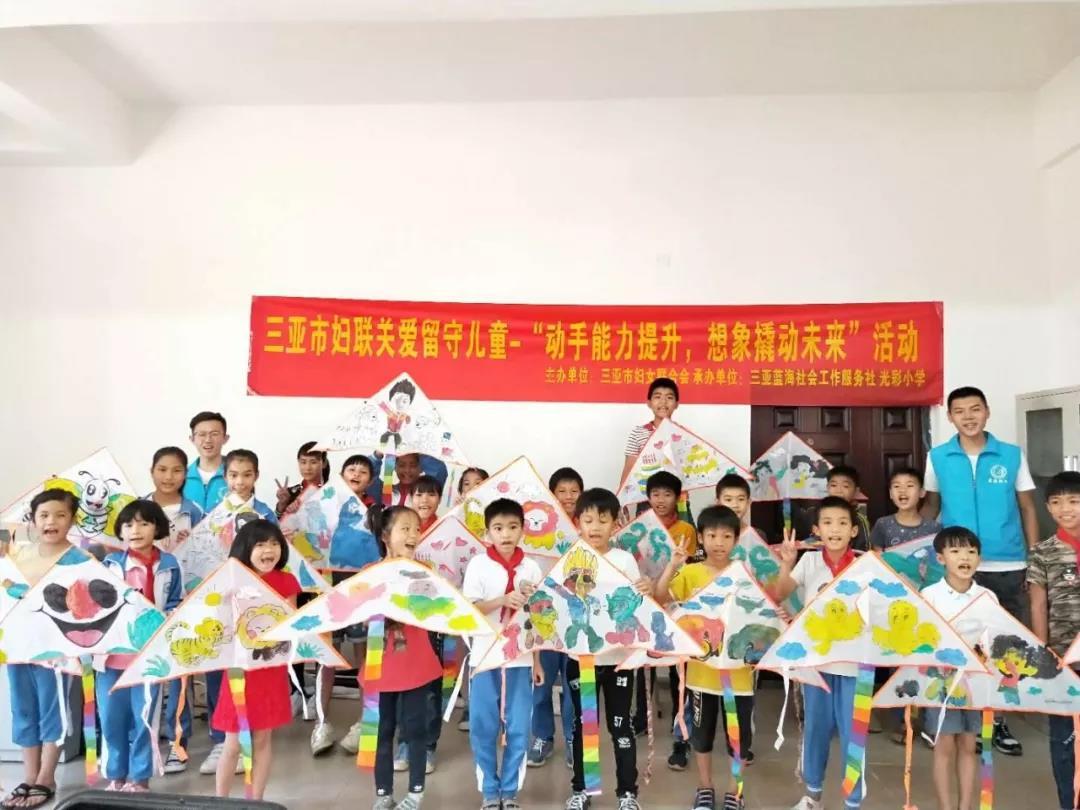 """关爱留守儿童,我们在行动—三亚市妇联开展第九期关爱留守儿童""""动手能力提升,想象撬动未来""""主题教育服务活动"""