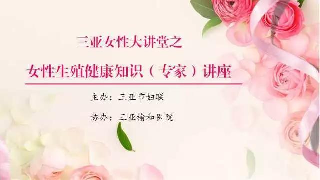 三亚市妇联举办三亚女性大讲堂 ——女性生殖健康知识(专家)讲座