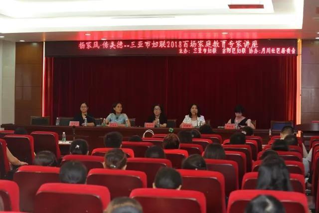 """""""扬家风 传美德""""三亚市妇联百场家庭教育讲座活动走进图片"""