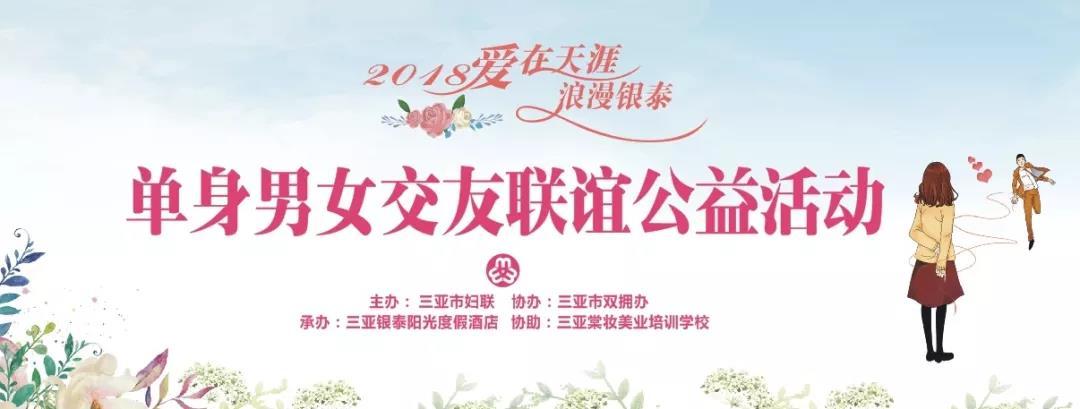 2018爱在天涯 浪漫银泰— 三亚市妇联举办单身男女交友联谊公益活动