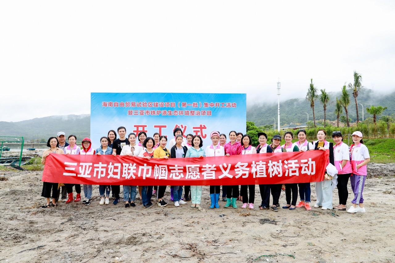 细雨中添绿!三亚妇联组织巾帼志愿者参与铁炉港植树活动