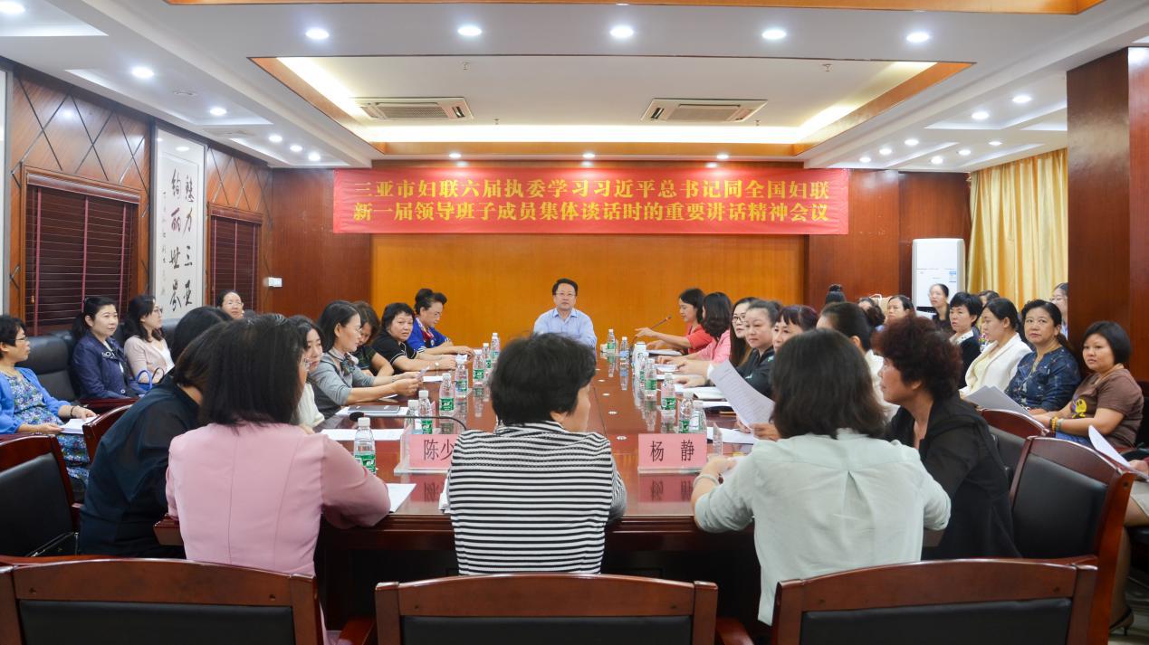 三亚市妇联召开学习传达习近平总书记同全国妇联新一届,领导班子成员集体谈话时的重要讲话精神专题会议
