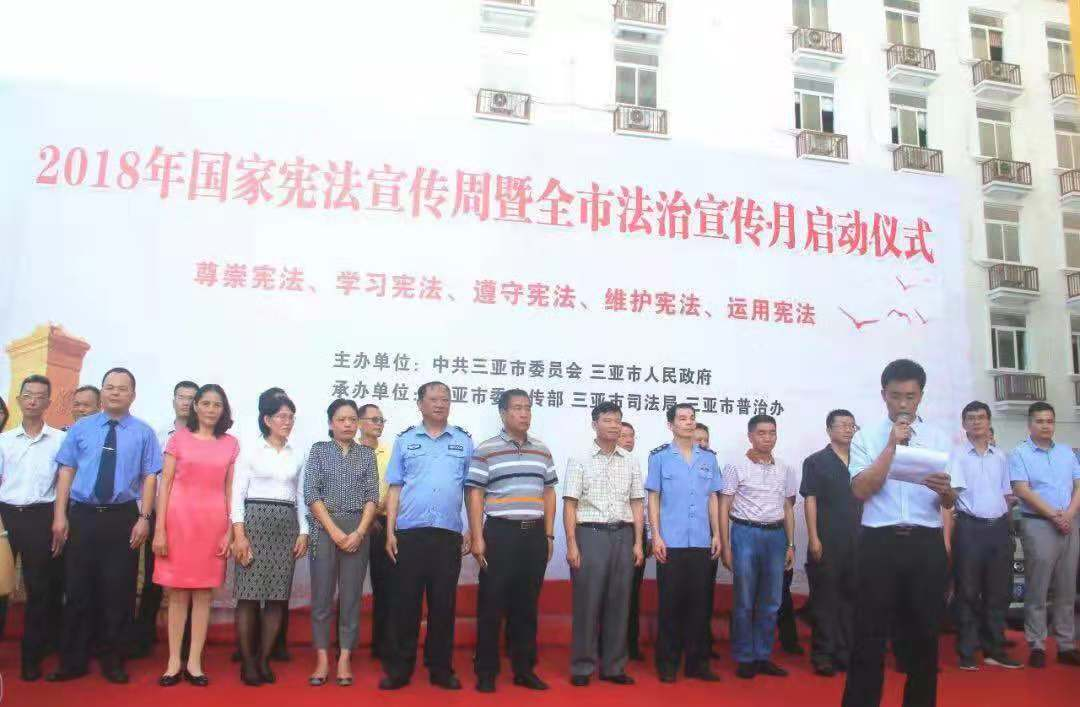 """三亚市妇联积极参加三亚市""""国家宪法日""""宣传咨询活动"""