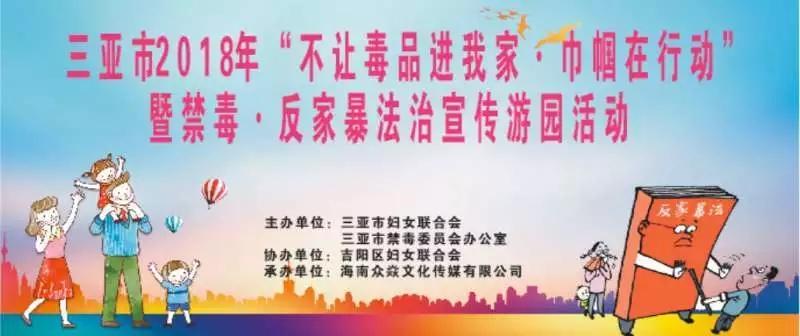 """三亚市妇联 市禁毒办启动 """"不让毒品进我家,巾帼在行动""""禁毒、反家暴法治宣传游园活动"""