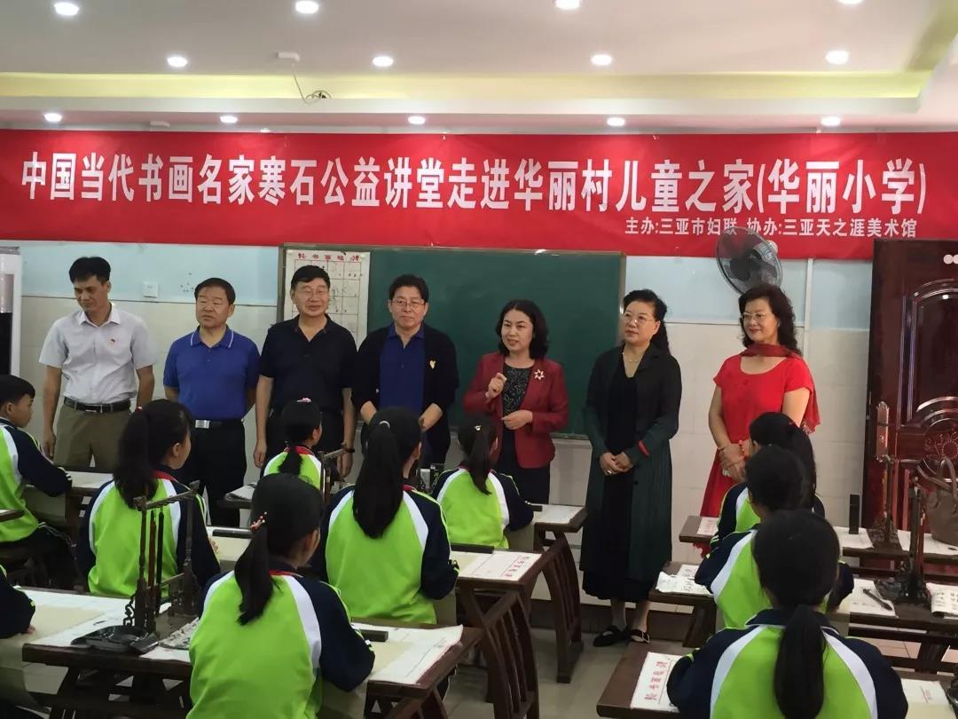 三亚市妇联携手中国书画名家寒石走进华丽村儿童之家开展美育教育活动