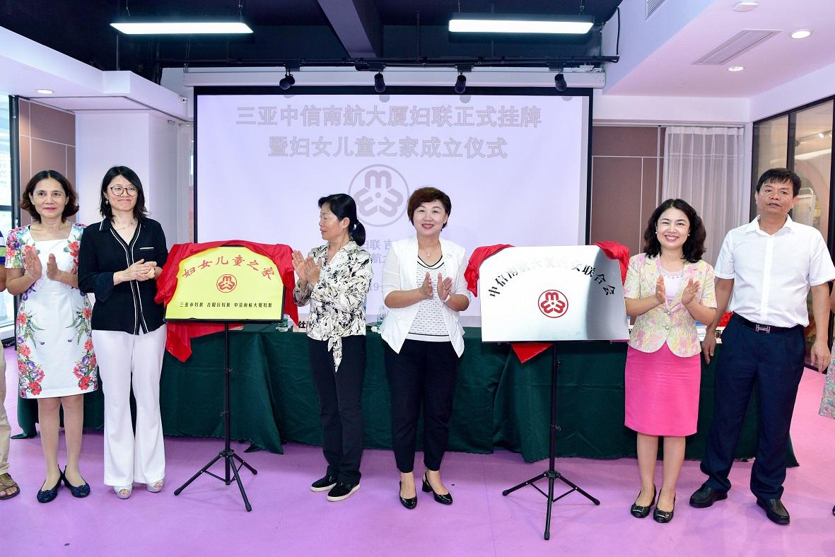 三亚成立海南首个商业楼宇妇联 --三亚中信南航大厦妇联和妇女儿童之家