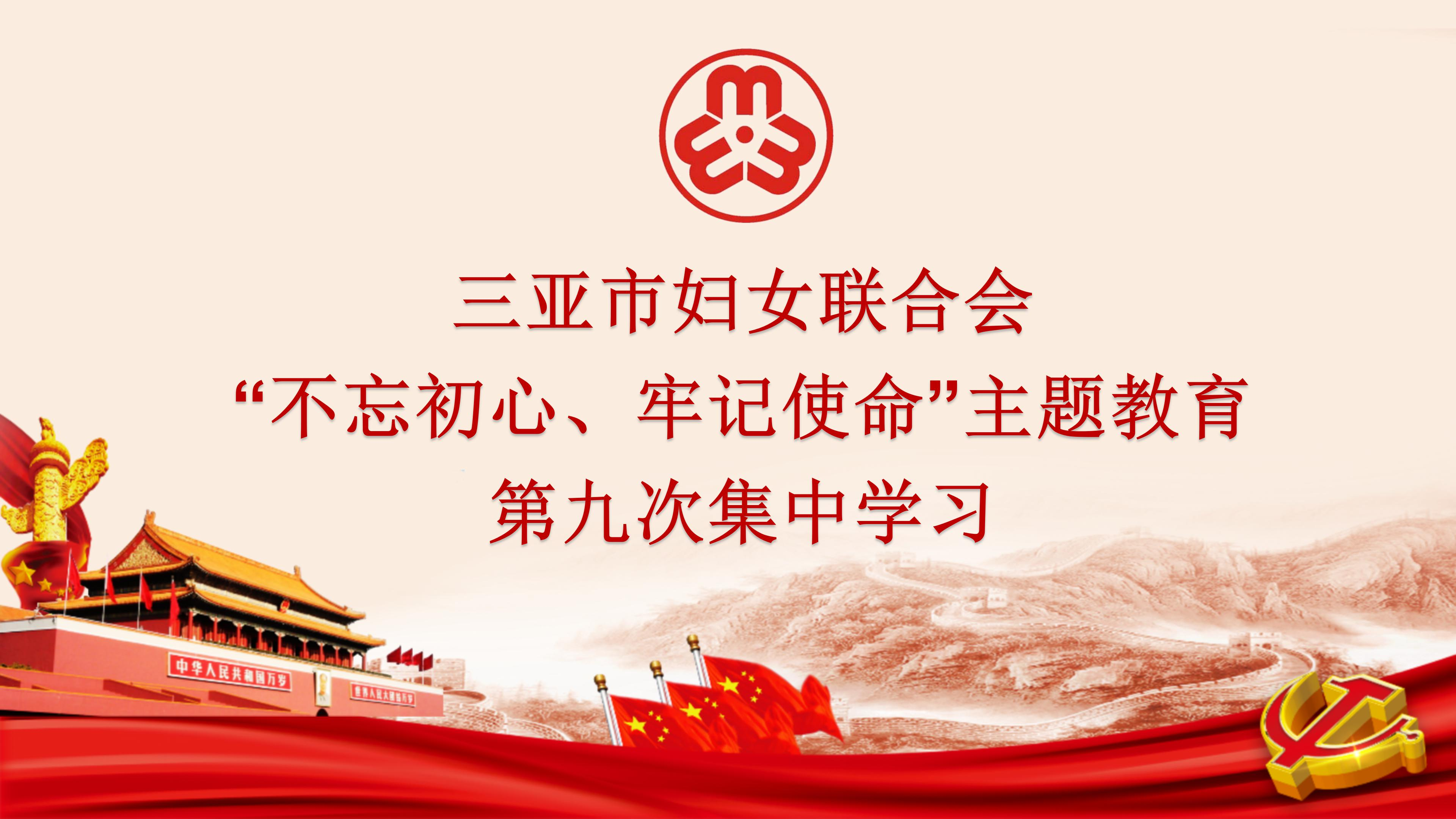 """三亚市妇联组织开展 """"不忘初心、牢记使命""""主题教育 第九次集中学习"""