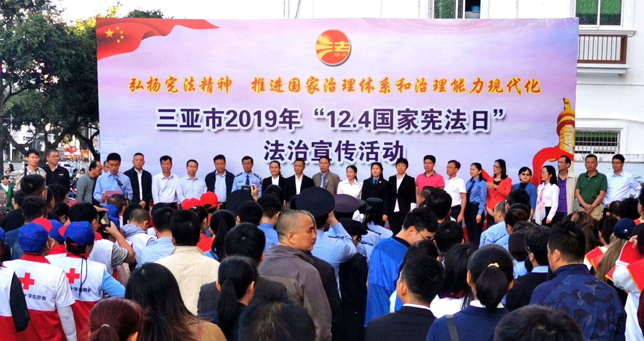 三亚市妇联开展国家宪法日宣传咨询活动