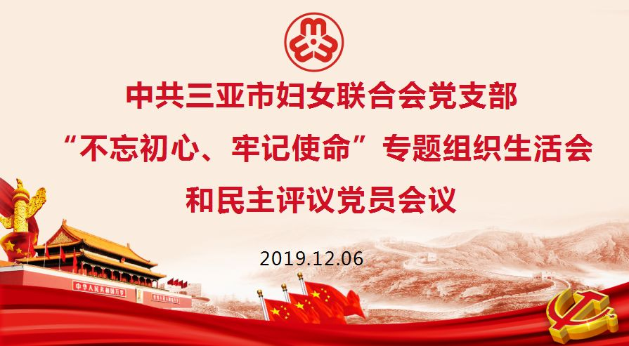 """三亚市妇联党支部召开""""不忘初心、牢记使命""""专题组织生活会和民主评议党员会议"""