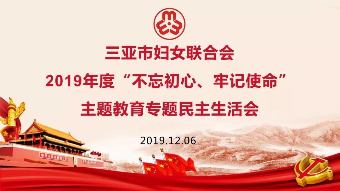 """三亚市妇联召开""""不忘初心、牢记使命"""" 主题教育专题民主生活会"""