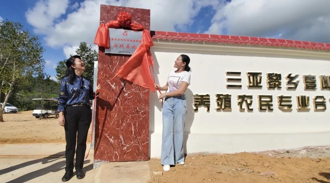 今年首个三亚市农村妇女创业就业实践基地挂牌